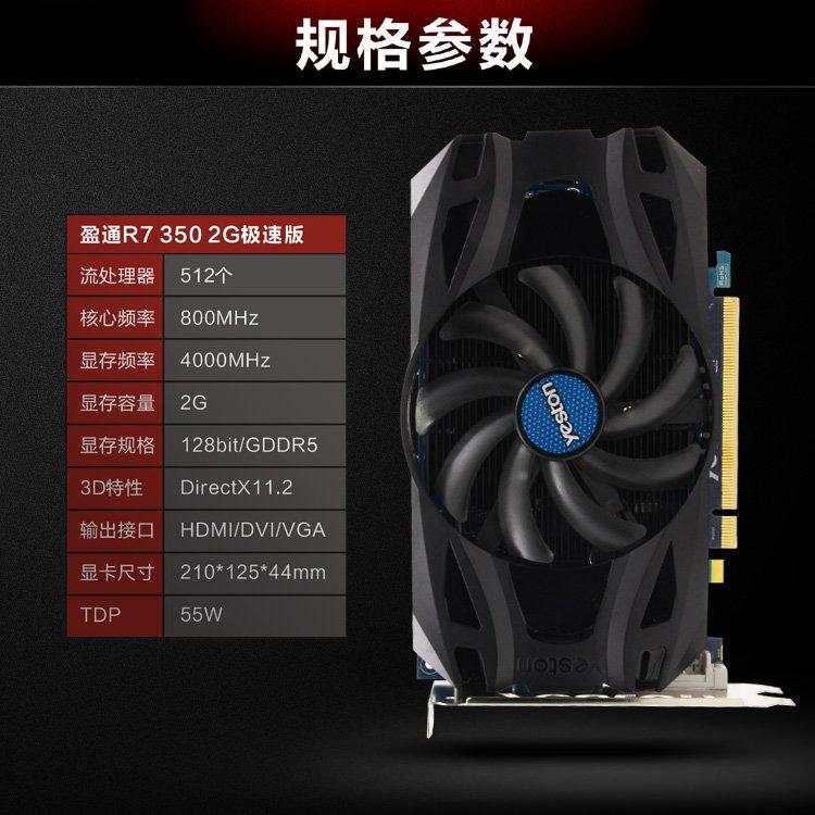 Amd Radeon R 7 350 Slide 3