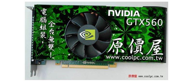 GeForce GTX 560 Ti - referenční model