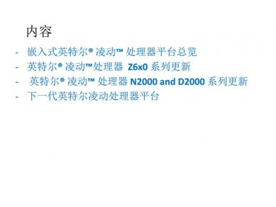 Intel Atom 2012 - 2014 Roadmap 01