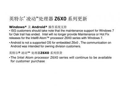 Intel Atom 2012 - 2014 Roadmap 03